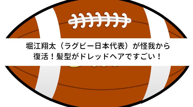堀江翔太(ラグビー日本代表)が怪我から復活!髪型がドレッド