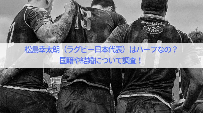 ハーフ 松島 幸太郎