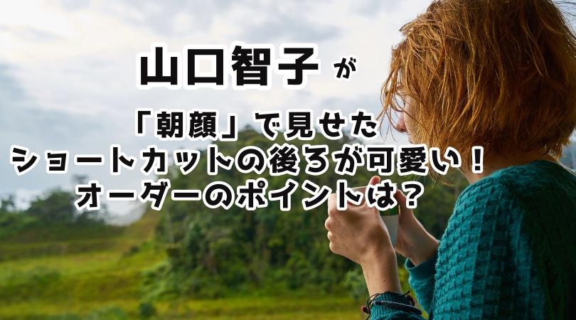 ショートカット 山口 智子