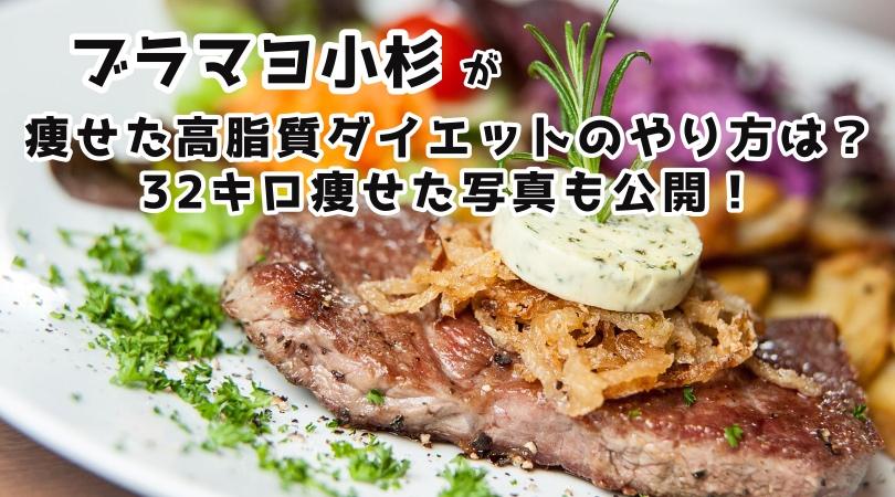 小杉 竜一 ダイエット