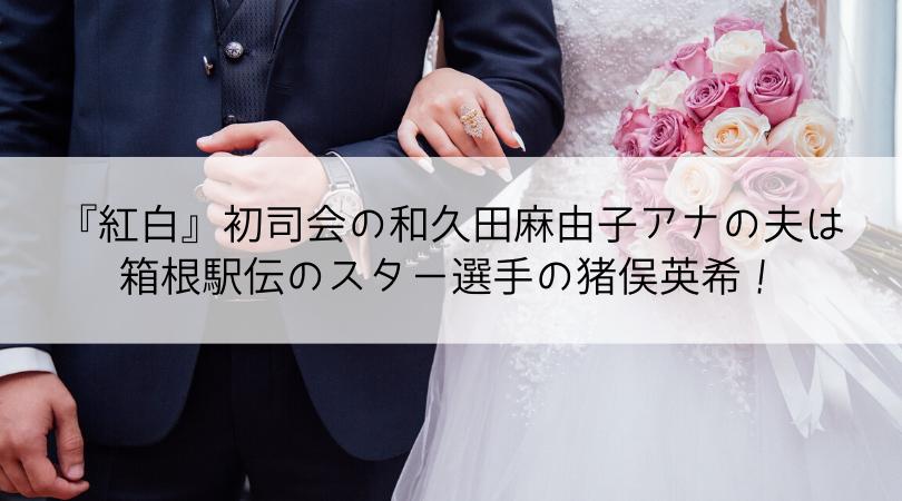 夫 和久田麻由子 和久田麻由子アナの結婚相手(旦那)は箱根駅伝を走った三菱商事の社員|芸能人の噂メディア