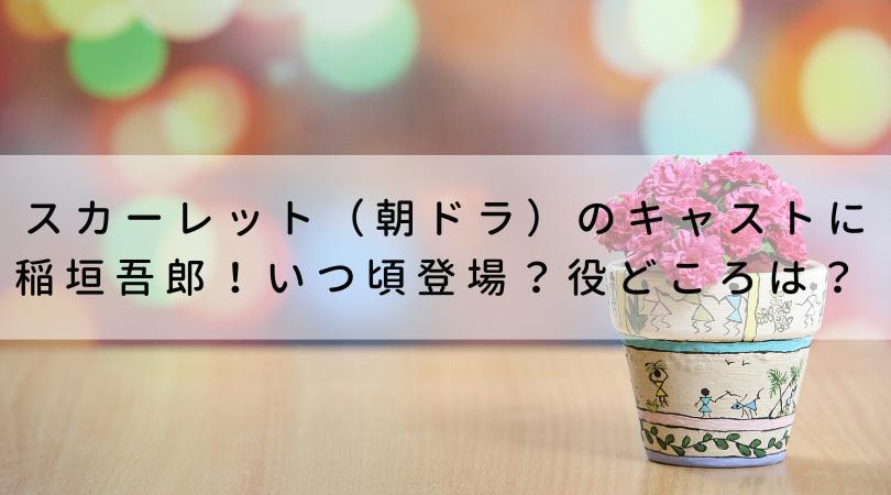稲垣 吾郎 朝ドラ