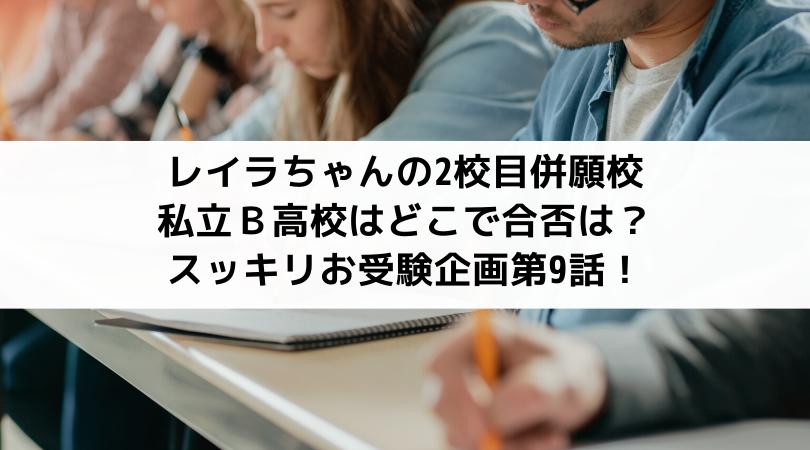 https://aroundfortylife.net/sukkiri-juken-reira4/