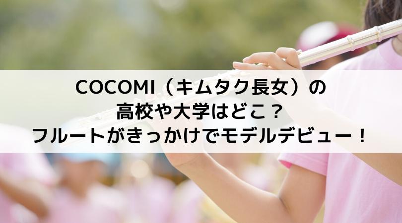 Cocomi(キムタク長女)の高校や大学はどこ?フルートがきっかけでモデルデビュー!