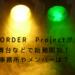 7ORDER Projectの事務所はどこ?舞台などで始動開始!メンバーは誰?