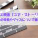 ドラクエ映画「ユア・ストーリー」の前売り券の特典やグッズについて徹底調査!