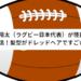堀江翔太(ラグビー日本代表)が怪我から復活!髪型がドレッドヘアですごい!