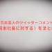吉本芸人のツイッターコメント(宮迫・岡本社長に対する)まとめました!