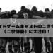 ノーサイドゲームキャストの二世タレント(二世俳優)に大注目!