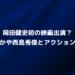 岡田健史初の映画出演?綾瀬はるかや西島秀俊とアクションに挑戦!