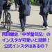 岡田健史『中学聖日記』のインスタが可愛いと話題!公式インスタはあるの?