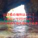 山江島へのフェリー乗り場はどこ?ロケ地、龍宮窟も気になる!