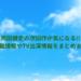 岡田健史の次回作は?テレビ出演情報・雑誌掲載情報をまとめました!