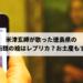 徳島県のレプリカ美術館(大塚美術館)がすごい!米津玄師が紅白で歌った礼拝堂が人気!